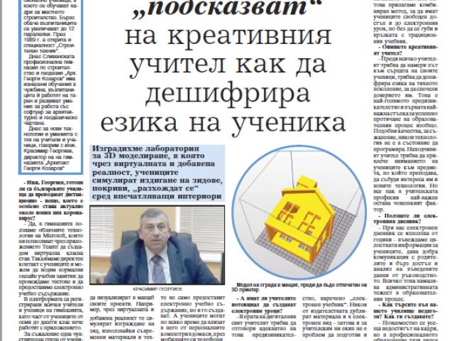 Медиите за нас. Вестник 24 часа от 20.03.2020 год.