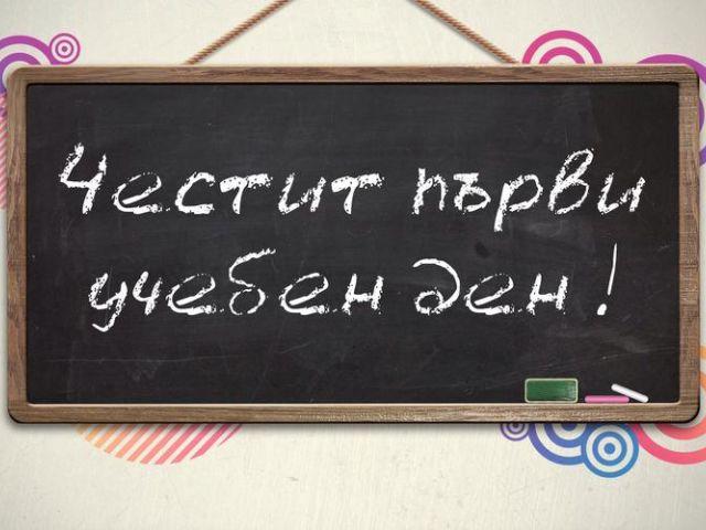 ЧЕСТИТ ПЪРВИ УЧЕБЕН ДЕН ДЕЦА, УЧИТЕЛИ, УЧЕНИЦИ !!!