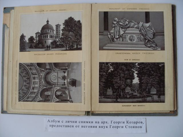 Арх. Георги Козаров
